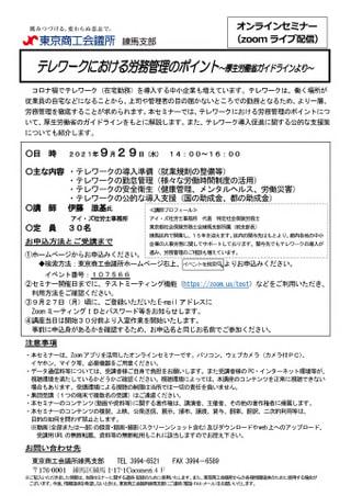 令和3年9月29日東京商工会議所との共催セミナー『テレワークにおける労務管理のポイント~厚生労働省のガイドラインより~』開催のお知らせ