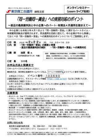令和3年2月22日(月)東京商工会議所練馬支部との共催セミナー『「同一労働同一賃金」への実務対応のポイント』開催のお知らせ