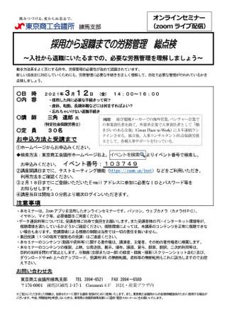 令和3年3月12日東京商工会議所との共催セミナー『採用から退職までの労務管理 総点検』開催のお知らせ