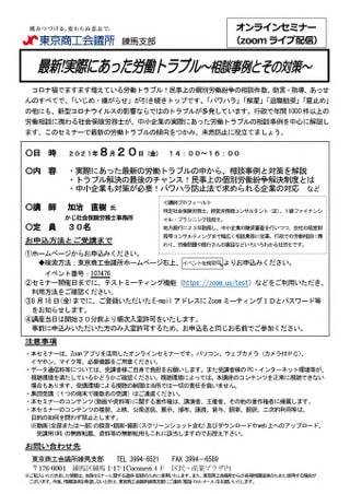 8月20日(金)東京商工会議所との共催セミナー『最新!実際にあった労働トラブル~相談事例とその対策~』開催(オンラインセミナー)のお知らせ