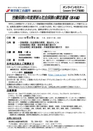 令和3年6月9日東京商工会議所練馬支部との共催セミナー『労働保険の年度更新&社会保険の算定基礎届《基本編》』開催のお知らせ
