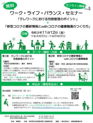 練馬区主催 社労士会練馬支部共催「ワークライフバランスセミナー」開催(令和3年11月12日)