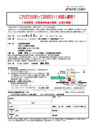 東京会議所練馬支部との共催セミナー開催のお知らせ:「これだけは知っておきたい外国人雇用」を開催します。