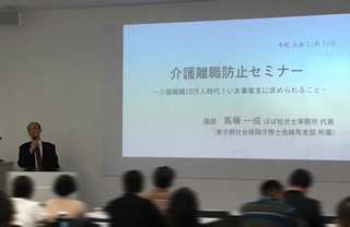 11月27日東京商工会議所練馬支部との共催セミナー「介護離職防止セミナー ~介護離職10万人時代!今事業主に求められること~」を開催しました