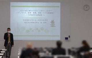 令和2年12月2日東京商工会議所練馬支部と東京都社会保険労務士会練馬支部との共催セミナー「コロナ渦で働き方はどう変わったか?~テレワーク、副業・兼業、労務トラブル回避策~ 」を開催しました