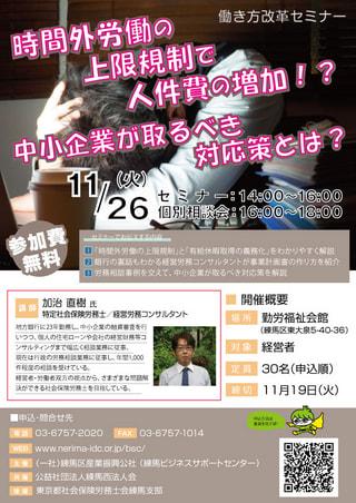 11月26日「働き方改革セミナー」(練馬産業振興公社主催 社労士会練馬支部後援)を開催します