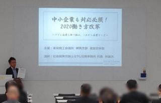 2月3日東京商工会議所練馬支部との共催セミナー「中小企業も対応必須!2020働き方改革~すでに必要な取り組み、これから必要なこと」を開催しました
