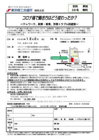 令和2年12月2日東京商工会議所練馬支部と東京都社会保険労務士会練馬支部との共催セミナー「コロナ渦で働き方はどう変わったか?~テレワーク、副業・兼業、労務トラブル回避策~ 」開催のお知らせ