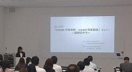 令和元年6月14日(金)東京商工会議所練馬支部と共催のセミナーを開催しました