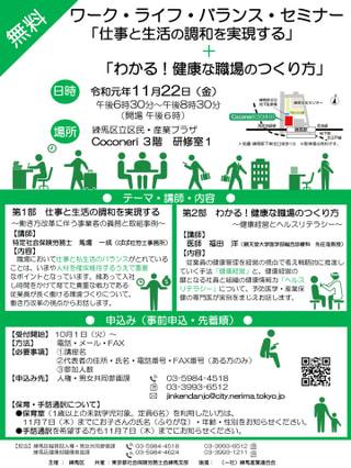 11月22日(金)ワークライフバランスセミナーの開催(練馬区との共催)