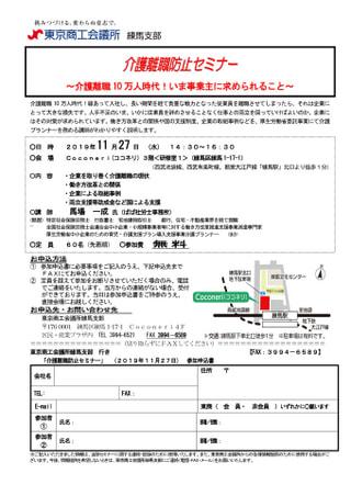 11月27日(水)東京商工会議所練馬支部との共催セミナー:「介護離職防止セミナー」開催のお知らせ