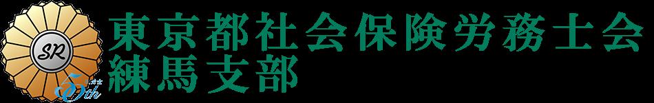 東京都社会保険労務士会 練馬支部